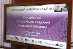 Участие в XII научно-практической конференции  «Культурное наследие: интеграция ресурсов в цифровом пространстве»